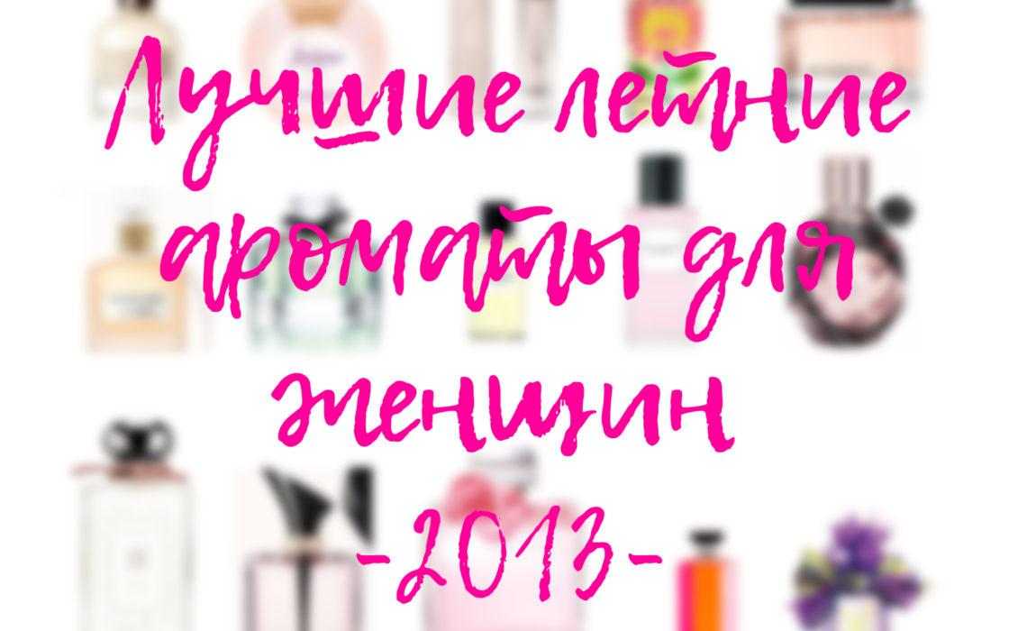 Женские ароматы лета-2013