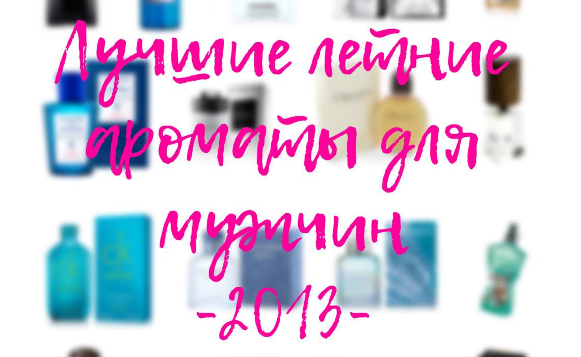 Лучшие мужские ароматы на лето 2013 года