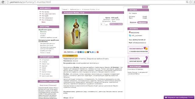 Отзыв об Интернет-магазине арабской парфюмерии и натуральной косметики Ясмин yasmeen.ru