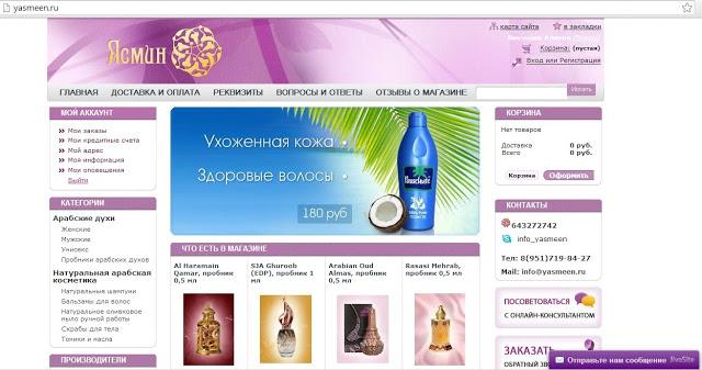 """Десять """"арабчат"""": отзыв о магазине """"Ясмин"""" (yasmeen.ru)"""