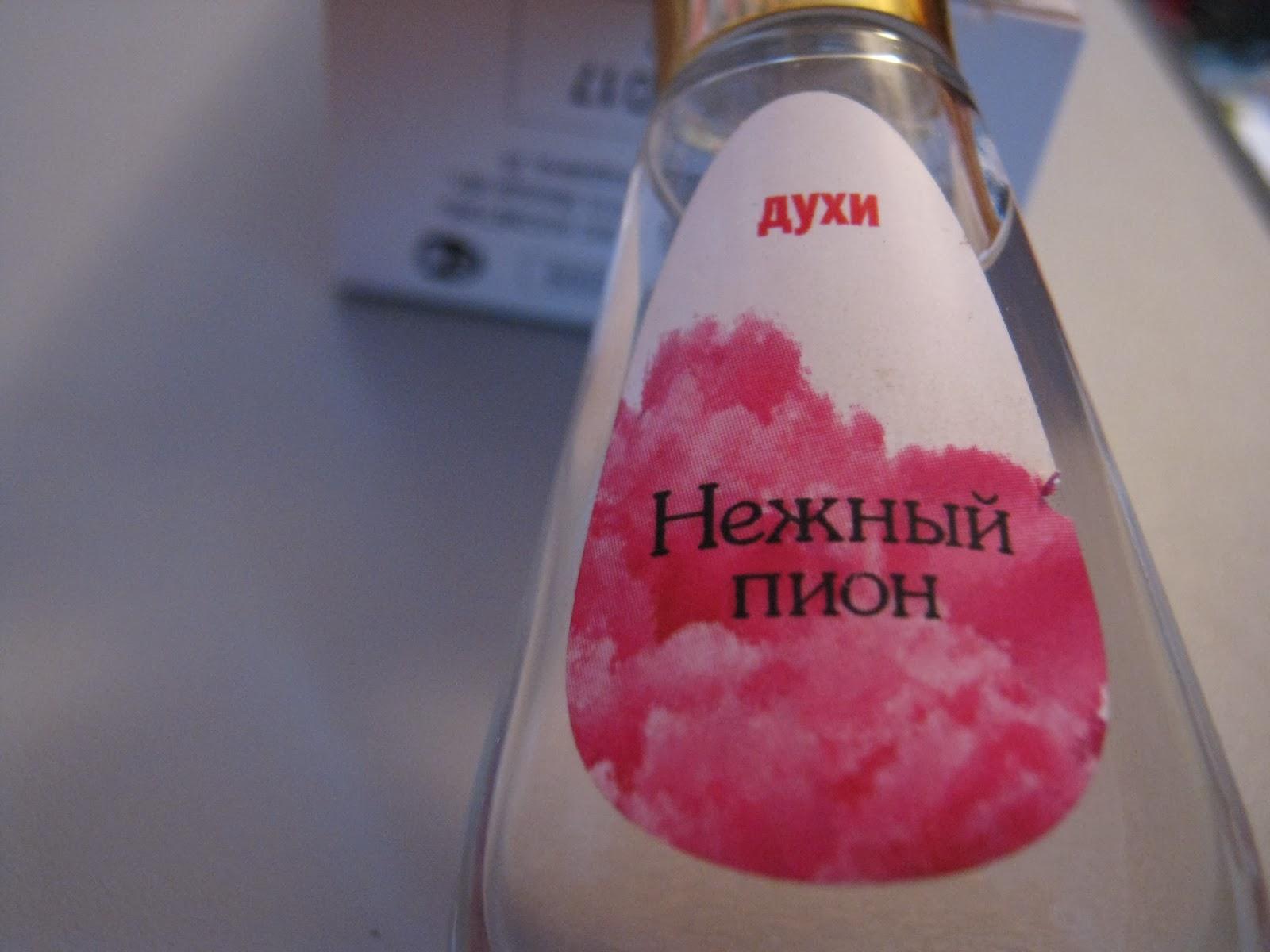 """Духи """"Нежный пион"""" от белорусской компании Dilis"""
