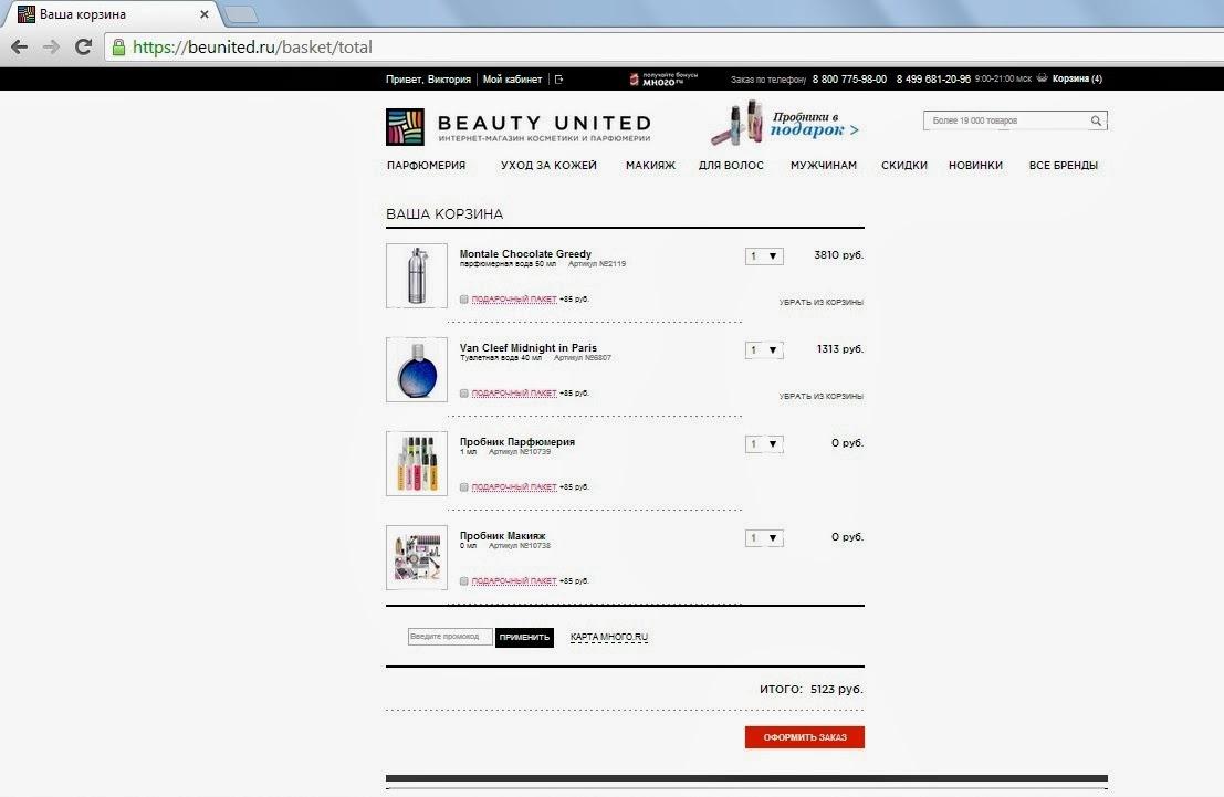 Заказ парфюмерии с сайта BeUnited.ru