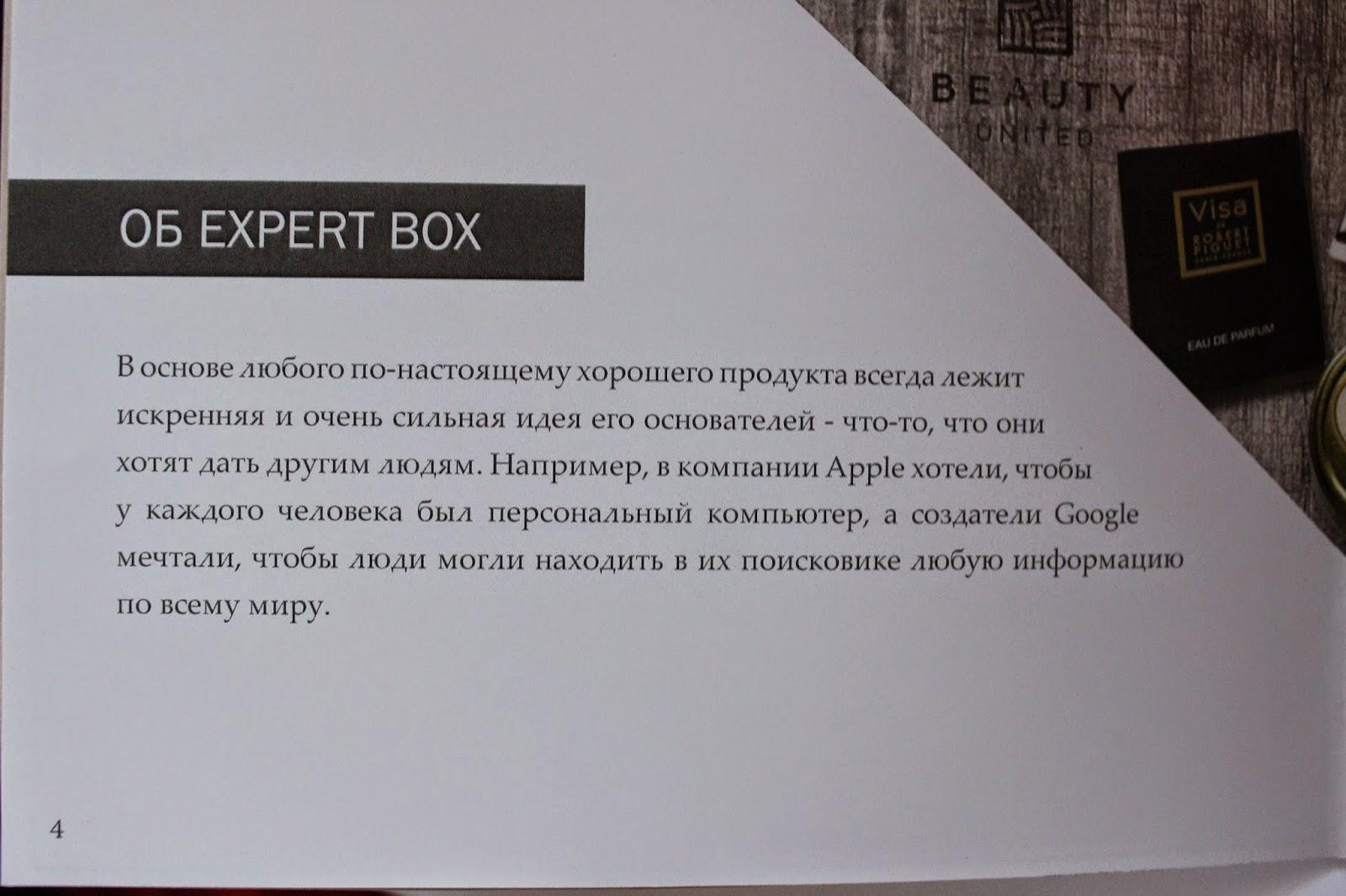 Фото буклета из Expert Box от BeUnited
