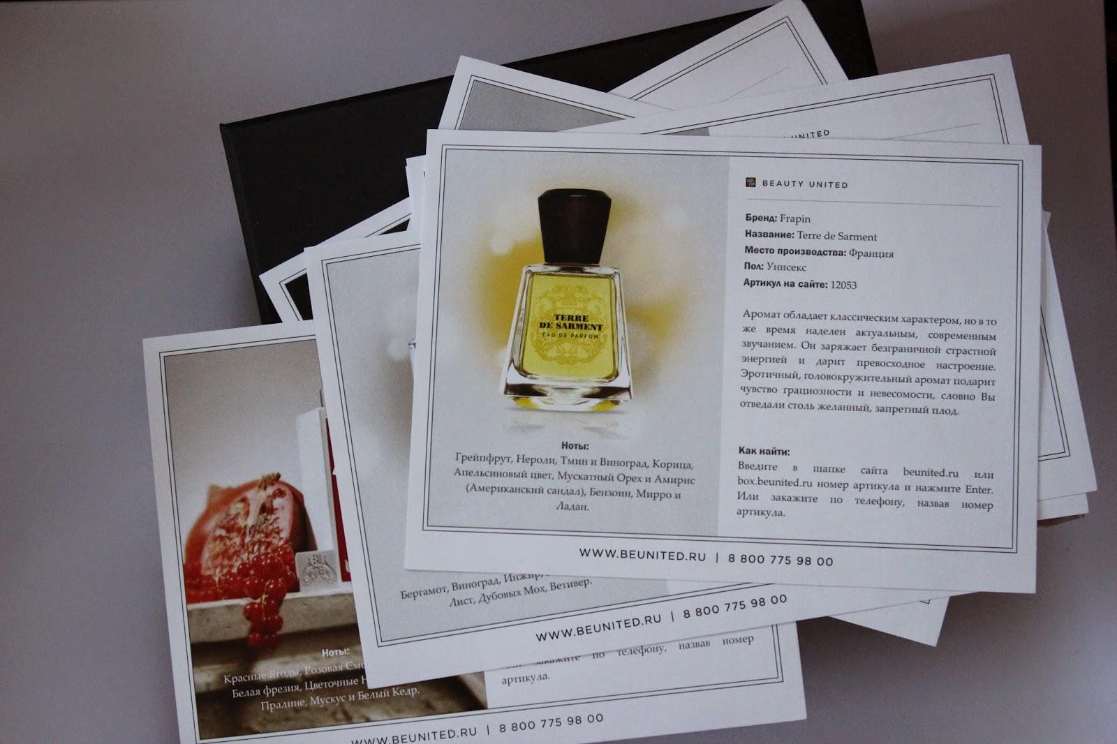 Фото информационных открыток из Expert Box от BeUnited