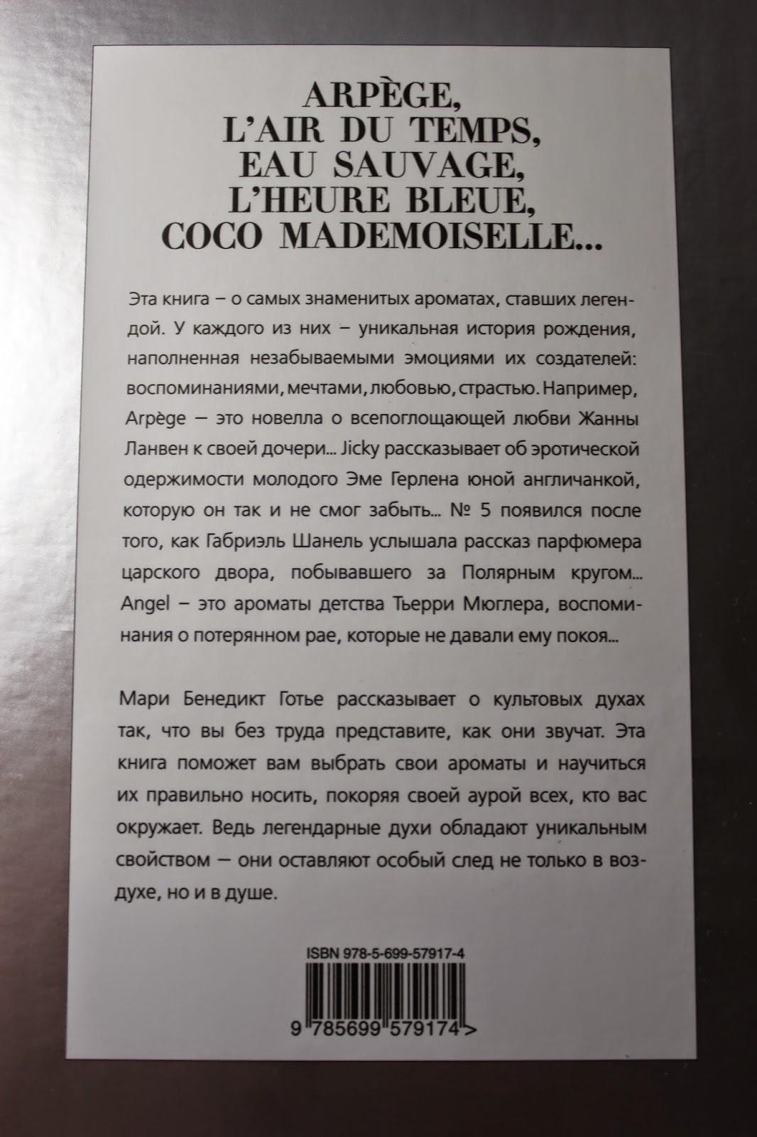 Отзыв на книгу Мари Готье Parfums mythiques. Эксклюзивная коллекция легендарных духов