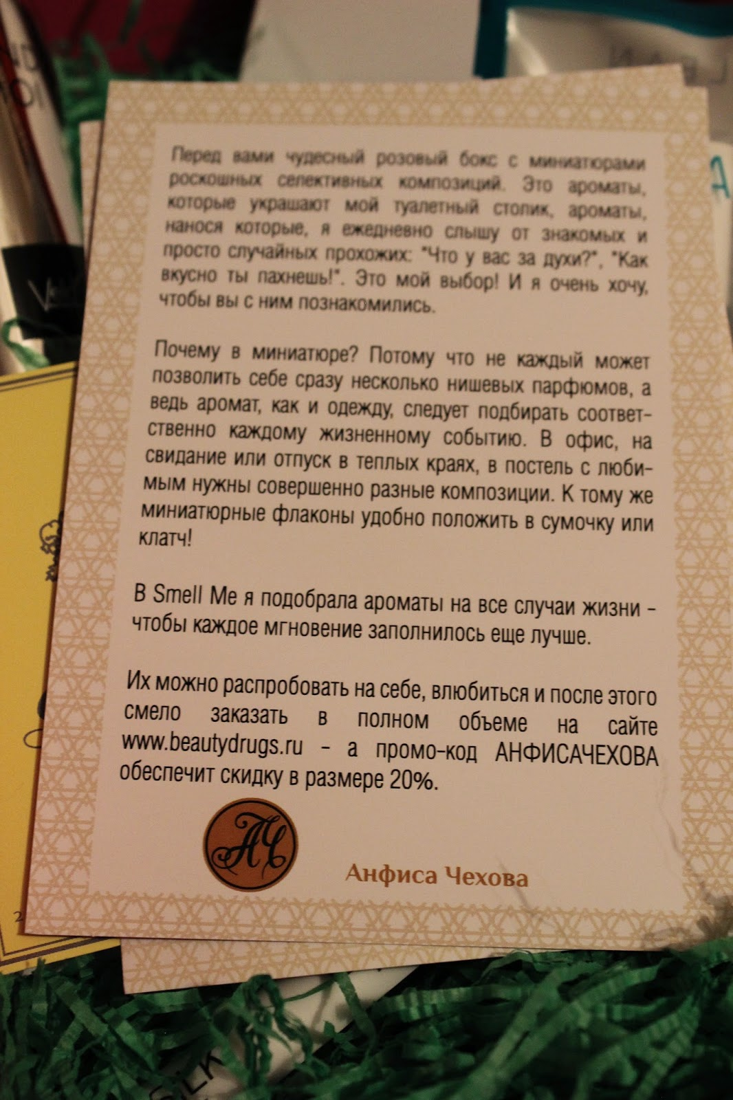 Буклет о парфюмерии в SMELL ME-боксе