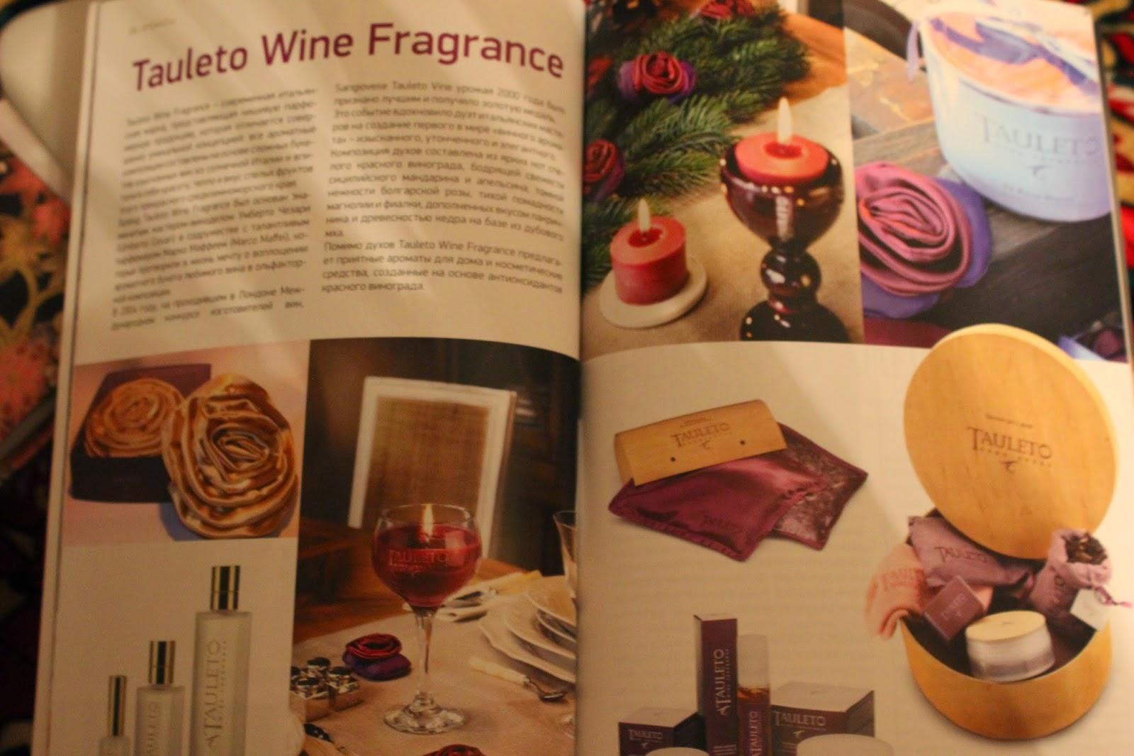 Рекламный журнал о парфюмерии в SMELL ME-боксе