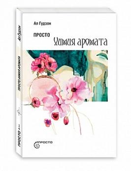 """Книга """"Просто химия аромата"""" автора Ала Гудзона"""