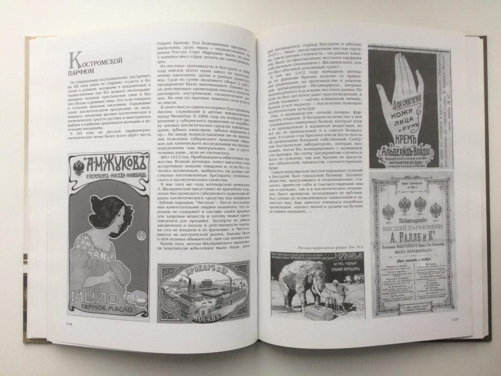 """Костромская парфюмерия. Разворот книги А. Анохина """"Кострома в будни и праздники"""""""