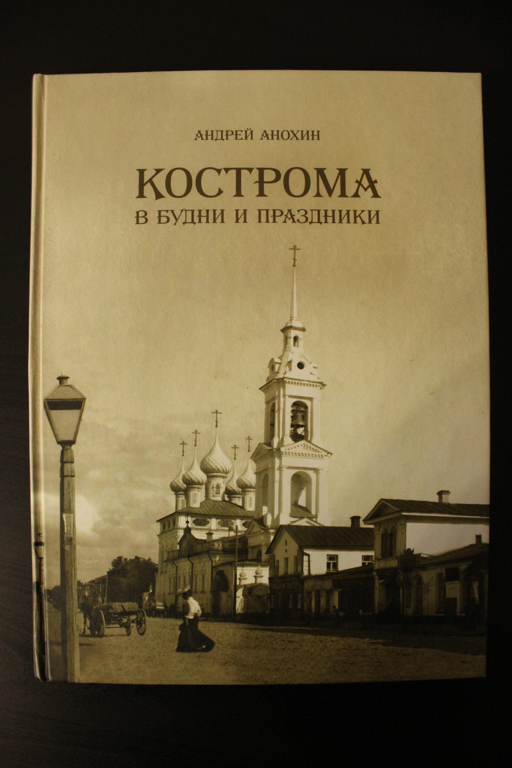 """А. Анохин """"Кострома в будни и праздники"""". Обзор книги"""
